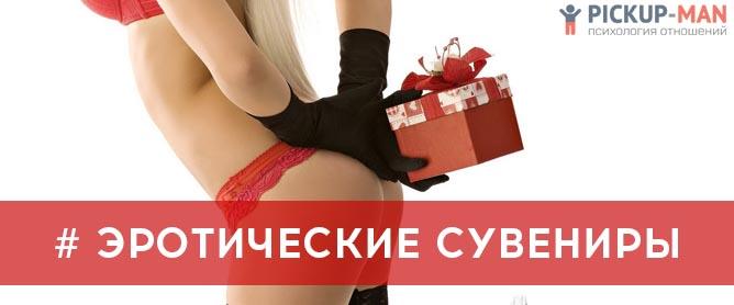 Эротические сувениры для женщин и мужчин