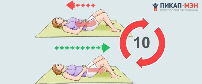 Упражнение Кегеля - шаг 3