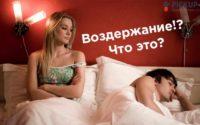 Воздержание в сексе для мужчин. Польза и вред